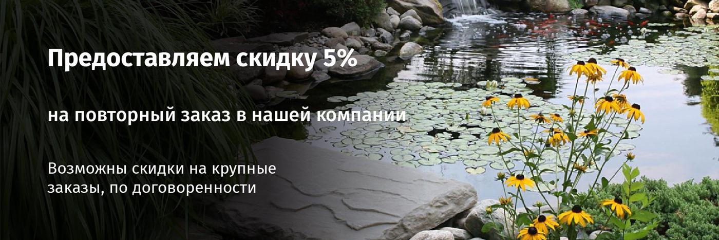 Скидка 5% на повторный заказ